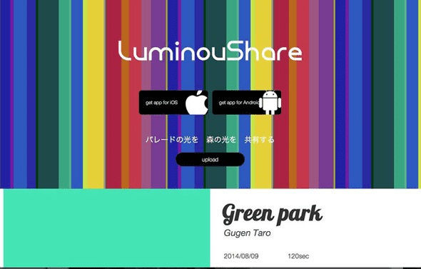 LuminouShare